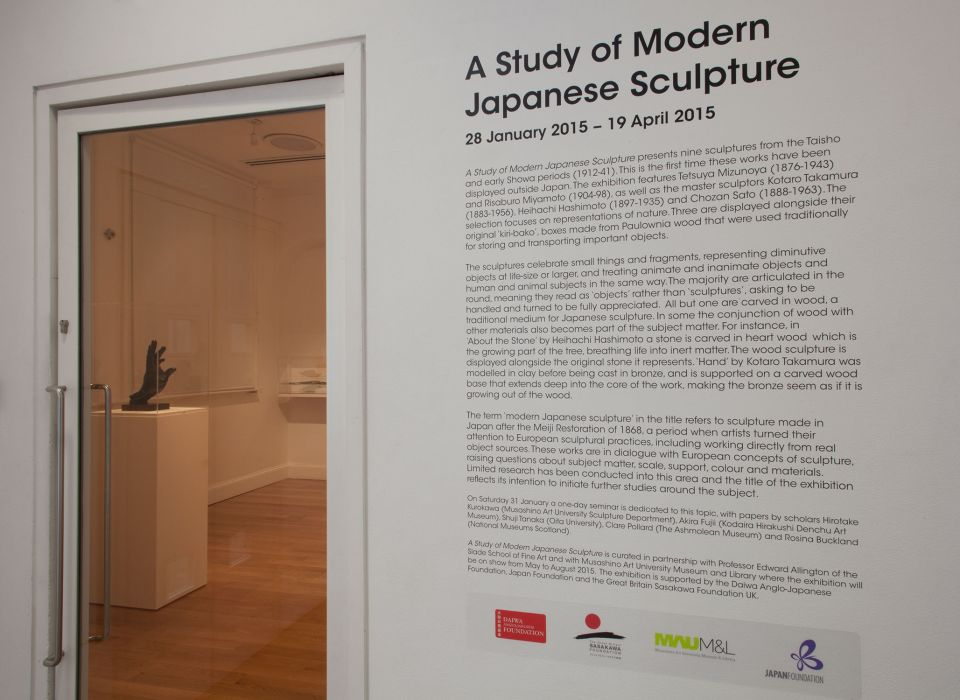 Installation view of A Study of Modern Japanese Sculpture (2)